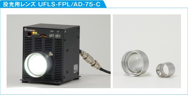 投光用レンズ UFLS-FPL/AD-75-C